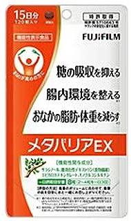 【富士フイルム】機能性表示食品 メタバリアEX 120粒 (15日分) ×3個セット