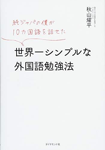 純ジャパの僕が10カ国語を話せた 世界一シンプルな外国語勉強法の詳細を見る