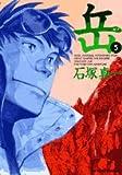 岳 (5) (ビッグコミックス)