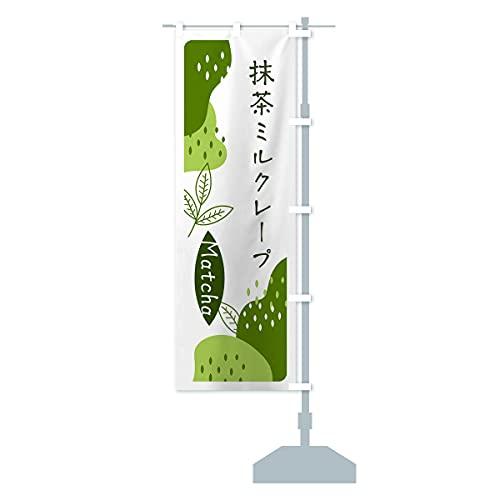 抹茶ミルクレープ のぼり旗 チチ選べます(レギュラー60x180cm 右チチ)