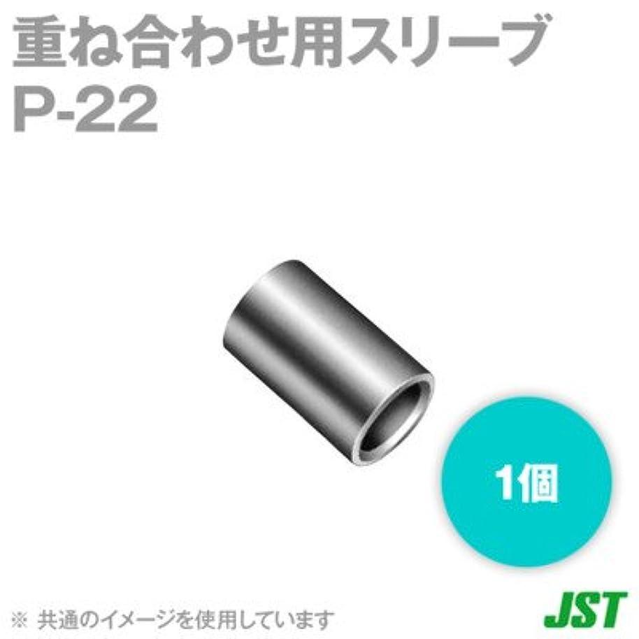 テロ禁じる糞日本圧着端子製造 (JST) P-22 1個 重ね合わせ用スリーブ (P形) SN