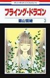 フライング・ドラゴン (3) (花とゆめCOMICS (2272))