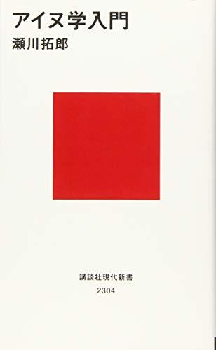 アイヌ学入門 (講談社現代新書)