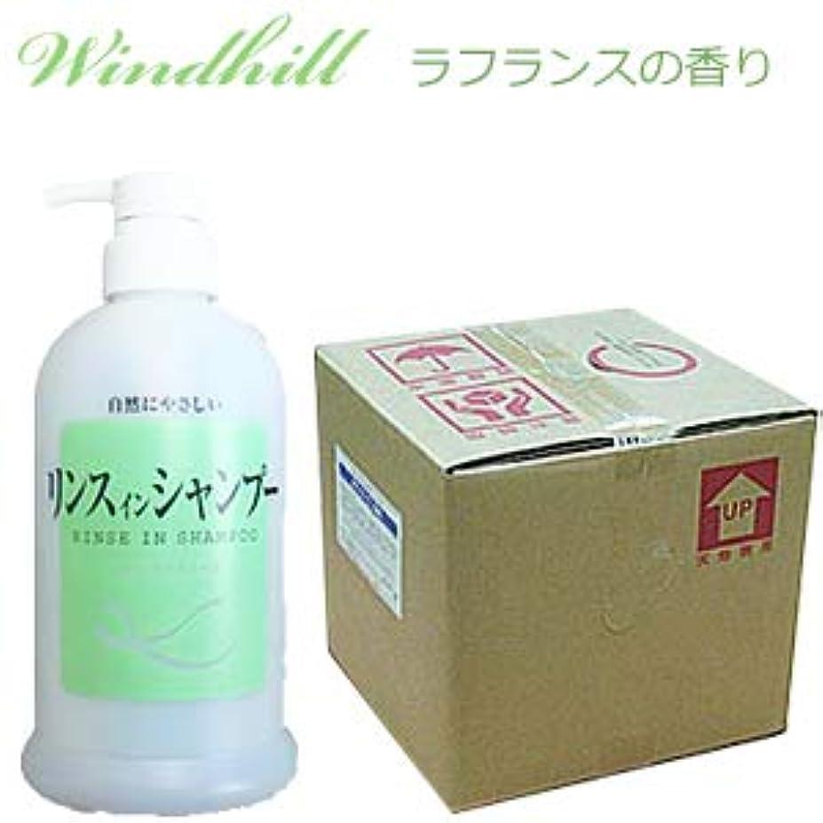 リーチスムーズにひも500ml当り173円 Windhill 植物性 業務用 リンスイン シャンプー 爽やかなラフランスの香り 20L