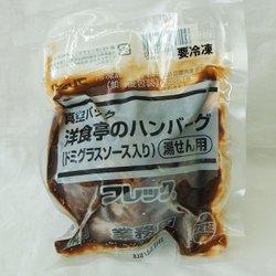 味の素 業務用 洋食亭のハンバーグ(デミグラスソース) 1個(180g)
