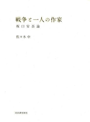 戦争と一人の作家: 坂口安吾論の詳細を見る