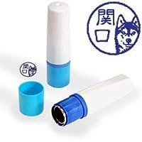 【動物認印】犬ミトメ31・シベリアンハスキー ホルダー:ブルー/カラーインク: 青