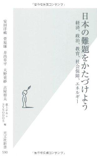 日本の難題をかたづけよう 経済、政治、教育、社会保障、エネルギー (光文社新書)