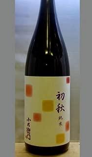 小左衛門 初秋の酒 純米酒 1800ml