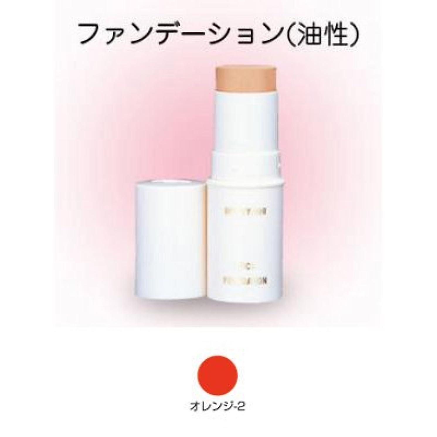 自分流体拾うスティックファンデーション 16g オレンジ-2 【三善】
