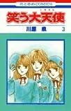 笑う大天使 3 (花とゆめCOMICS)