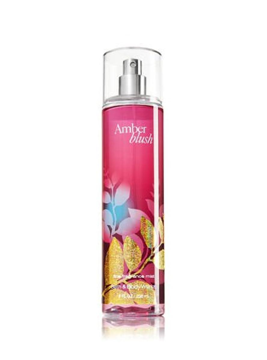 ロッジ見える給料【Bath&Body Works/バス&ボディワークス】 ファインフレグランスミスト アンバーブラッシュ Fine Fragrance Mist Amber Blush 8oz (236ml) [並行輸入品]