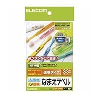 (まとめ)エレコム 耐水耐候なまえラベル EDT-TCNM2【×10セット】