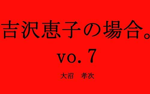 vo.7: vo.7 吉沢恵子の場合。vo.7