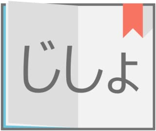 Popup Japanese Dictionary