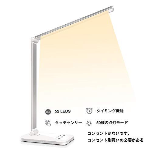 デスクライト LED 電気スタンド 卓上ライト 目に優しい 省エネ 机 テーブルスタンド タッチセンサー調光 USBポート付け 読書 勉強 仕事 USBライト ブックライト コンセントがない