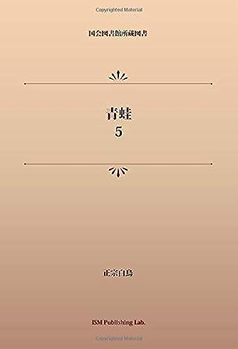青蛙5 (パブリックドメイン NDL所蔵古書POD)