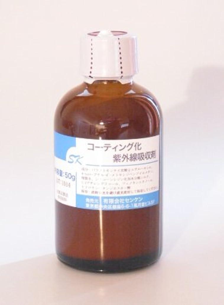 レイプマーチャンダイザー策定するコーティング化紫外線吸収剤50g