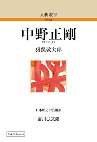 中野正剛 (人物叢書 新装版 47)の詳細を見る