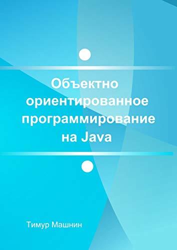 Объектно-ориентированное программирование наJava: Платформа Java SE (Russian Edition)