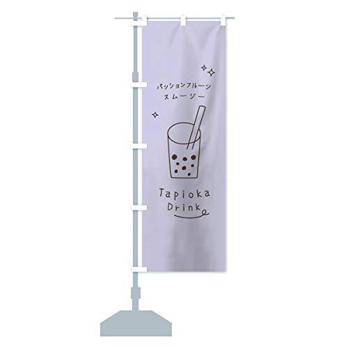 パッションフルーツスムージー のぼり旗 サイズ選べます(ジャンボ90x270cm 左チチ)