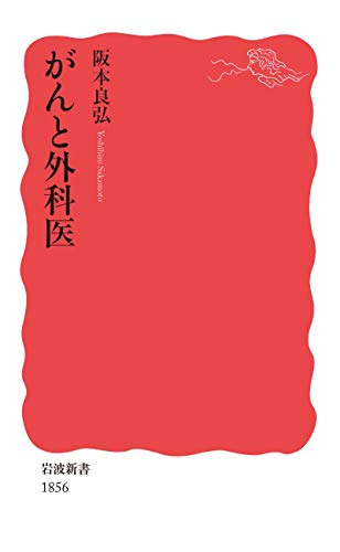 がんと外科医 (岩波新書)