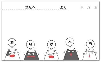 サンクスカード【0121:モノトーンねこ】(名刺サイズ)1セット100枚