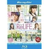 ReLIFE リライフ [Blu-ray] [レンタル落ち]