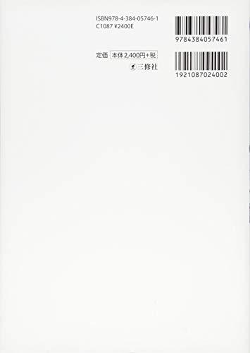三修社『ゼロから始めるタイ語』