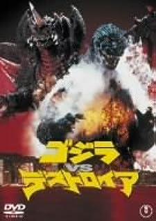 ゴジラVSデストロイア [DVD]