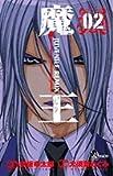 魔王 JUVENILE REMIX (2) (少年サンデーコミックス)