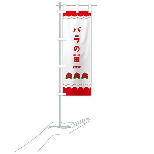 卓上ミニバラの苗販売 のぼり旗 サイズ選べます(卓上ミニのぼり10x30cm 立て台付き)
