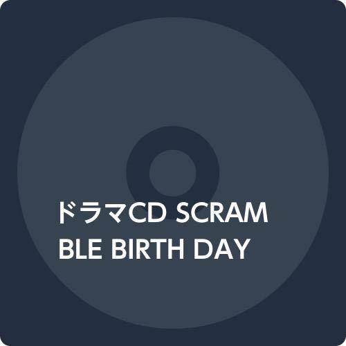 ドラマCD SCRAMBLE BIRTH DAY