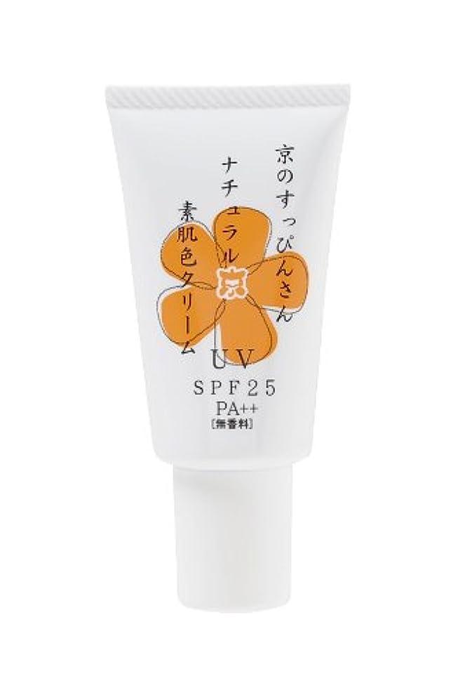 学習者同化する何もない京のすっぴんさん「ナチュラル素肌色クリームBB(SPF25/PA++)」