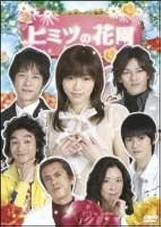 ヒミツの花園 [レンタル落ち] (全6巻) [マーケットプレイス DVDセット商品]