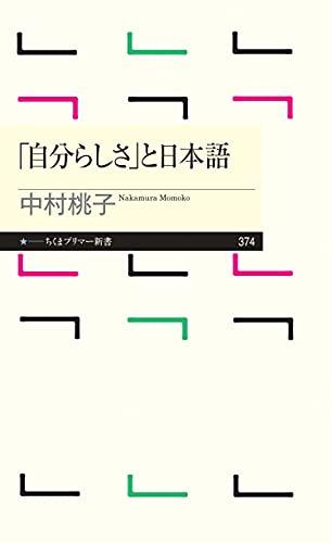 「自分らしさ」と日本語 (ちくまプリマー新書)