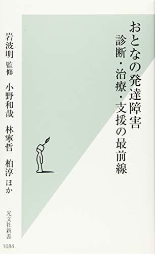 おとなの発達障害 診断・治療・支援の最前線 (光文社新書)