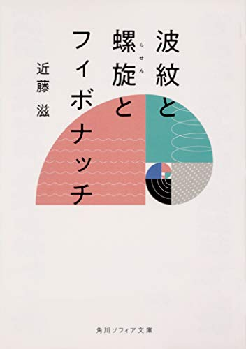 波紋と螺旋とフィボナッチ (角川ソフィア文庫)