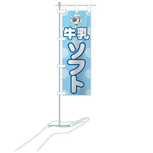 卓上ミニ牛乳ソフト のぼり旗 サイズ選べます(卓上ミニのぼり10x30cm 立て台付き)