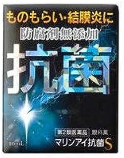 【第2類医薬品】マリンアイ抗菌S 10mL ×2