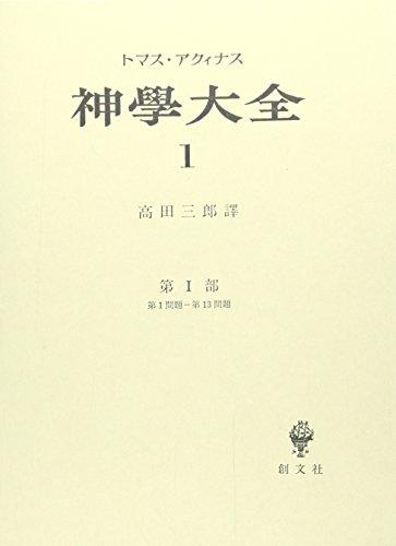神学大全 第1冊 第1部 1~13
