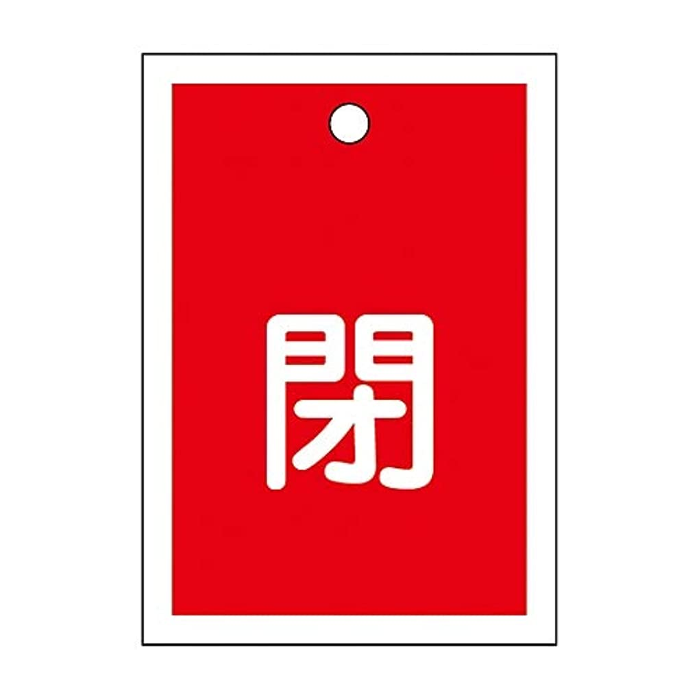 翻訳する一般的にアサーバルブ開閉札 ?閉(赤)? 特15-17A/61-3399-43