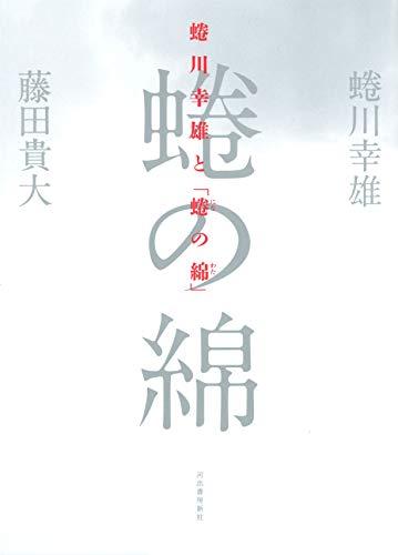 蜷川幸雄と「蜷の綿」