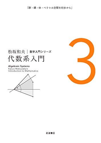 代数系入門 (松坂和夫 数学入門シリーズ 3)