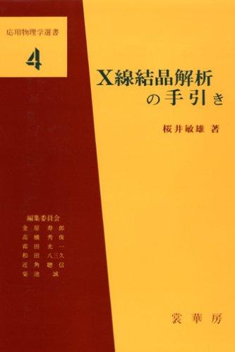 X線結晶解析の手引き (応用物理学選書 (4))