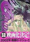 ターンAガンダム (4) (マガジンZコミックス)