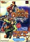 ダーククロニクルクロニクルナビゲーター―プレイステーション2版 (Vジャンプブックス―ゲームシリーズ)