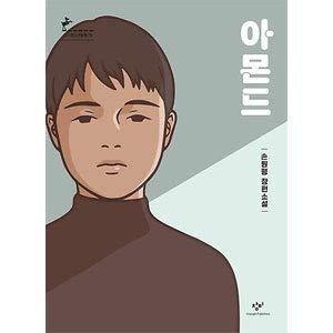 韓国書籍 苦痛と共感の能力を自覚させる強力な小説 「アーモンド」 ★★Kstargate限定★★