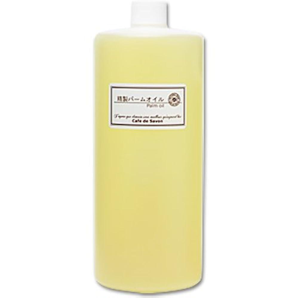 高潔な剛性寛大な精製パームオイル 1Lパーム油 【手作り石鹸/手作り石けん/手作りコスメ】