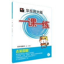 2016 autumn lesson a practice May Fourth grade math (first semester)(Chinese Edition)